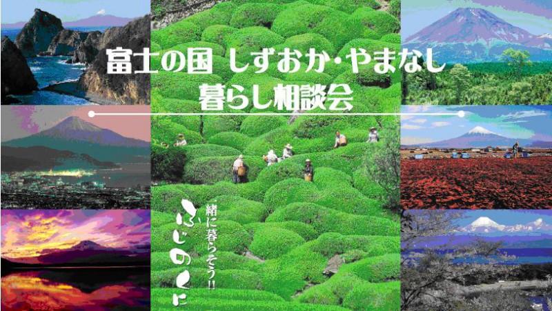 【首都圏開催】富士の国しずおか・やまなし暮らし相談会を開催しますの画像