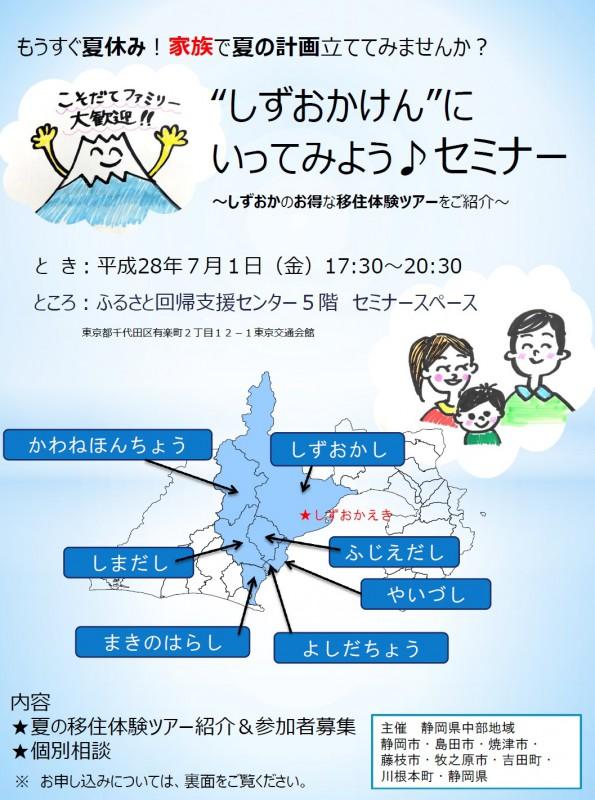 """【東京開催】""""しずおかけん""""にいってみよう♪セミナーを開催します!!の画像"""