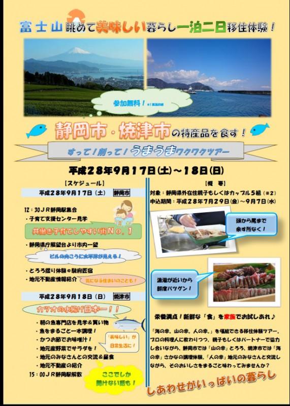 【静岡市・焼津市】すって!削って!うまうまワクワクツアー開催決定!!の画像