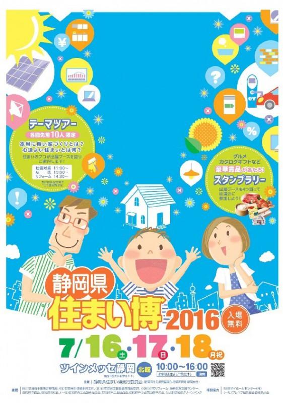 「静岡県住まい博2016」が開催されます!の画像