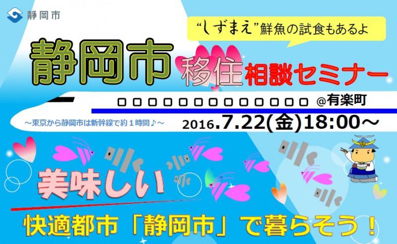 7月22日の静岡市移住相談セミナーは『2度美味しい!』の画像