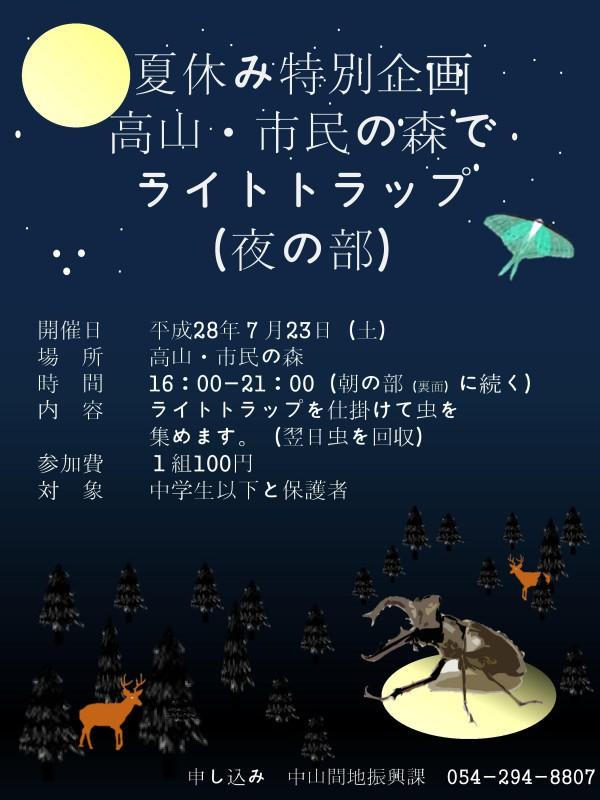 【オクシズ:高山・市民の森(昆虫教室)】夏休み特別企画開催!!の画像