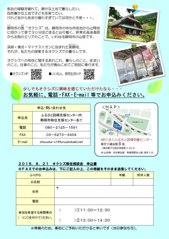2016.8.21 オクシズ移住相談会 案内(裏面)