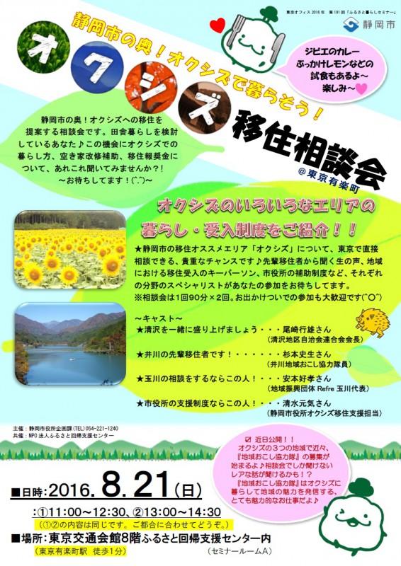 2016.8.21 オクシズ移住相談会 案内(WEB版)
