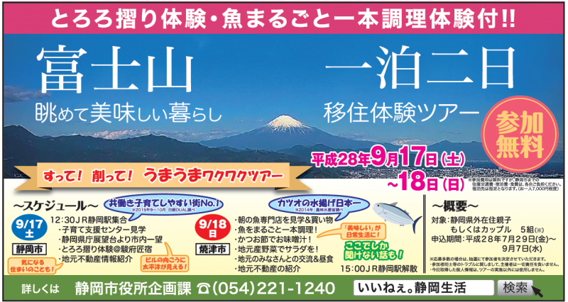 移住体験ツアー申込受付中です!!【静岡市・焼津市】の画像