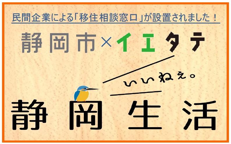 静岡市中心市街地に、民間企業による『移住相談窓口』が設置されました!の画像