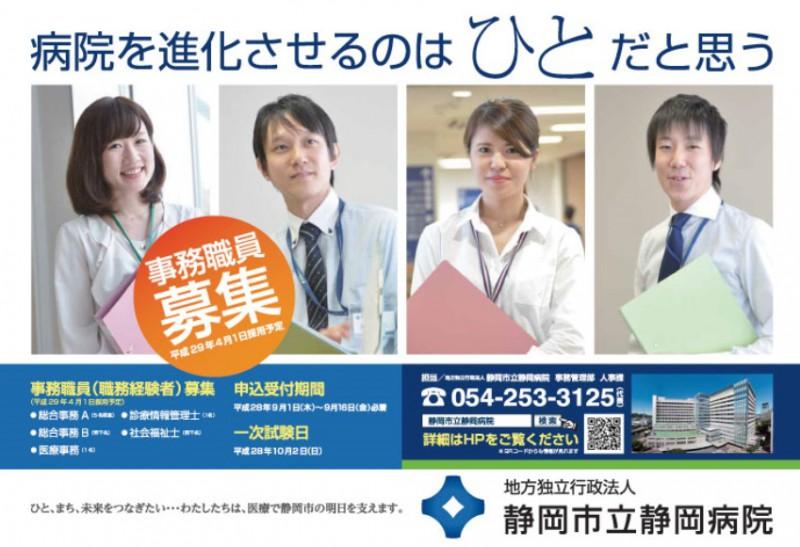 静岡市立静岡病院の正職員(事務職・経験者採用)募集!の画像