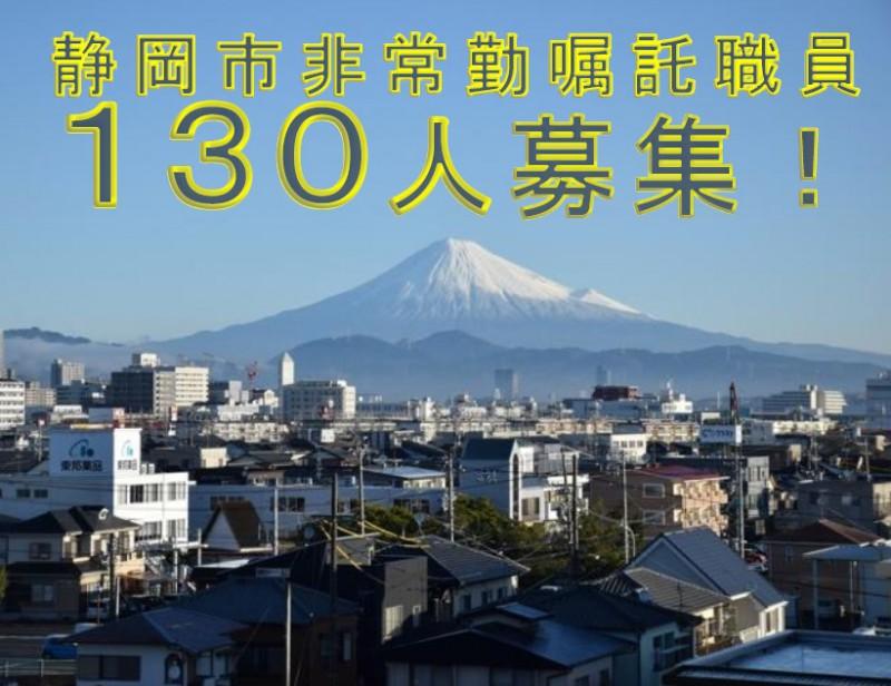 静岡市非常勤嘱託職員(一般事務・学校事務)130人募集!の画像