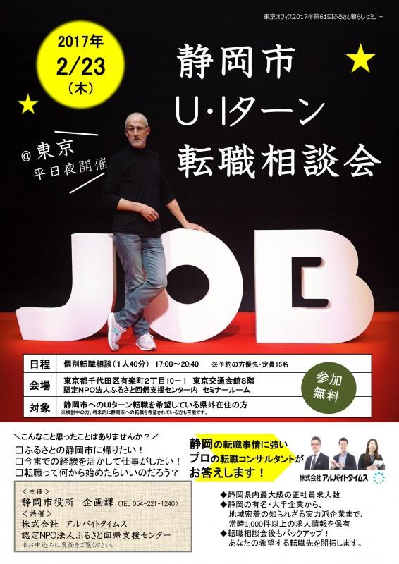 【2/23(木)東京】静岡市U・Iターン転職相談会を開催します!の画像