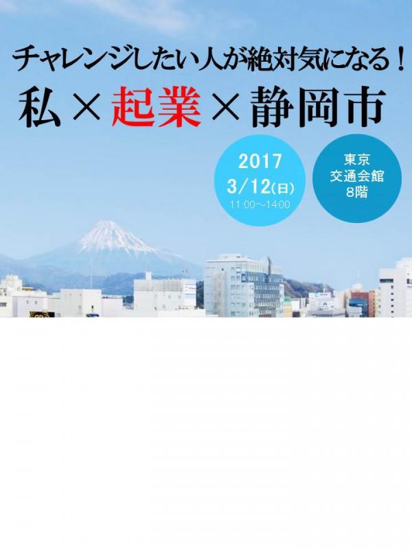 【3/12・東京・起業セミナー】チャレンジしたい人が絶対気になる!私×起業×静岡市の画像