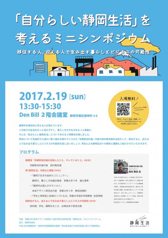 【2/19(日)・静岡市内】「自分らしい静岡生活」ミニシンポジウム開催の画像