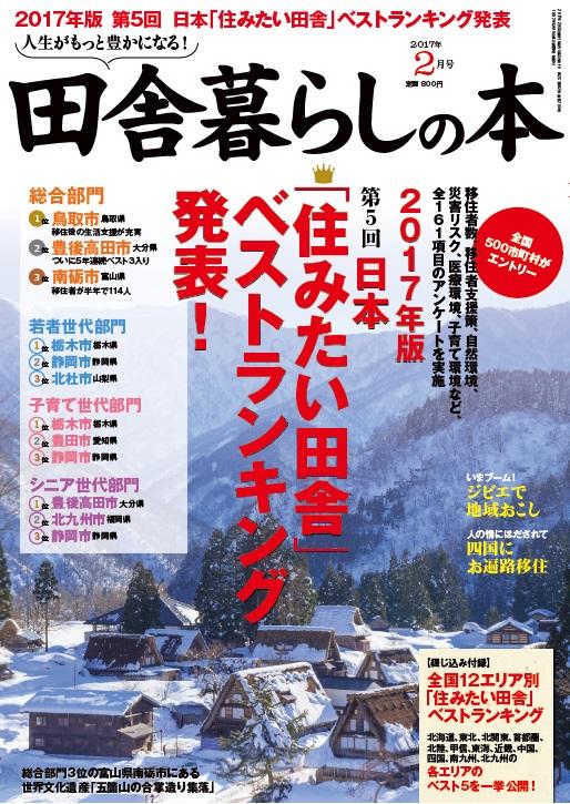 「第5回 住みたい田舎ベストランキング」において、静岡市が全部門で上位受賞!~「株式会社 宝島社『田舎暮らしの本』2017年2月号」~の画像