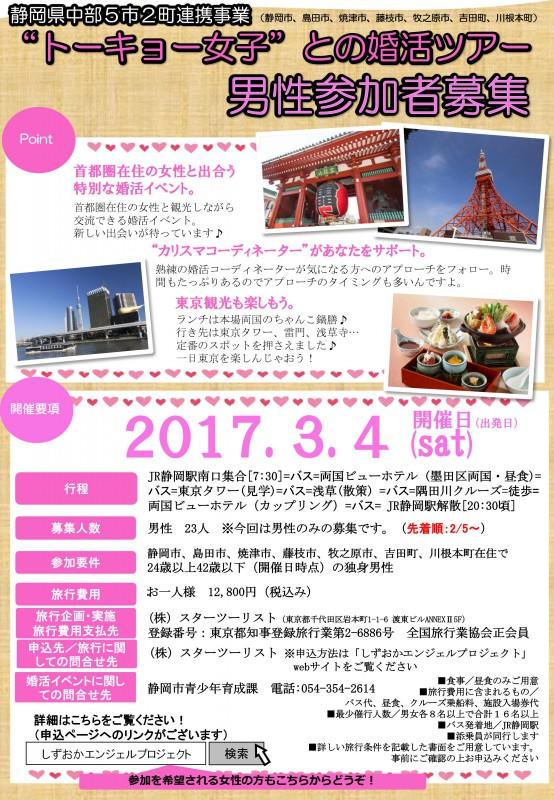 【3月4日(土)・東京】首都圏女子×静岡男子❤婚活ツアー開催の画像