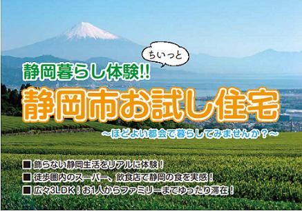 全国トップクラスの住みやすさを体験!静岡市お試し住宅がオープン!の画像