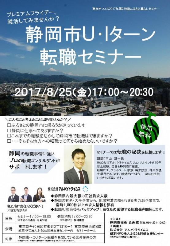 [8/25(金)・東京] 静岡市U・Iターン転職セミナーを開催します!の画像