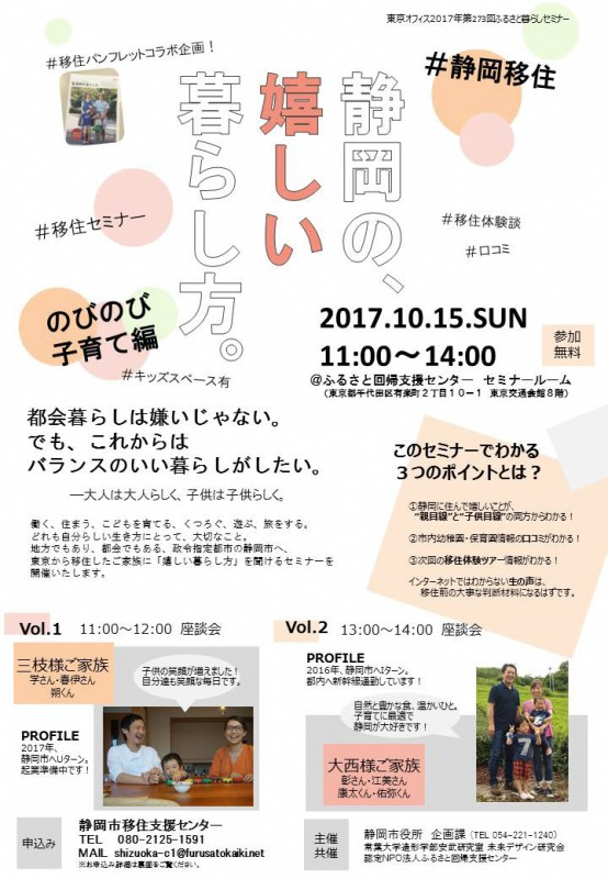 【10/15(日)・東京】「静岡の、嬉しい暮らし方。」セミナーを開催します!の画像