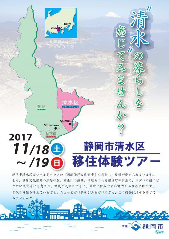 清水区移住体験ツアー開催!の画像