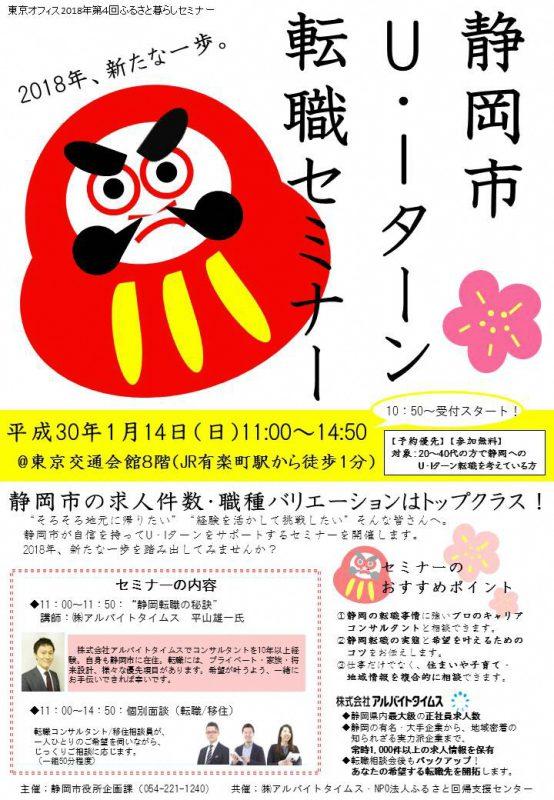 【1/14(日)・東京】U・Iターン転職セミナー開催の画像