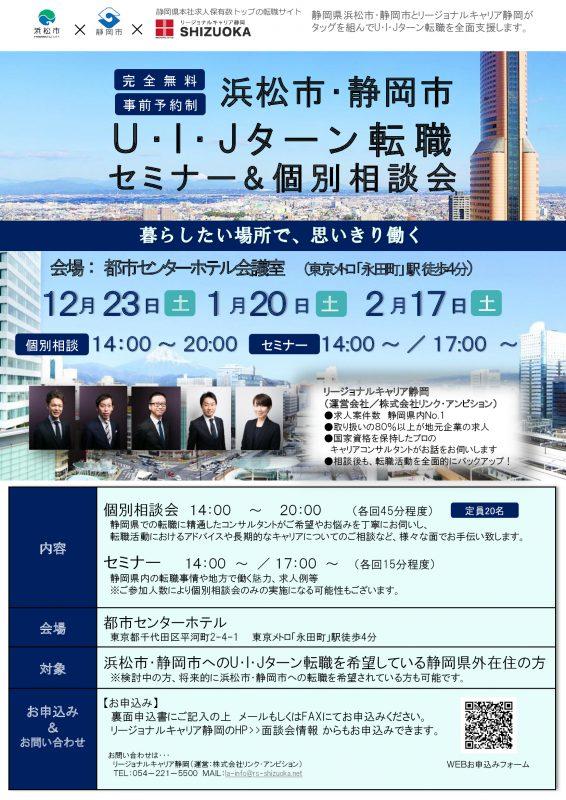 【東京開催】12月~2月転職相談会のお知らせの画像