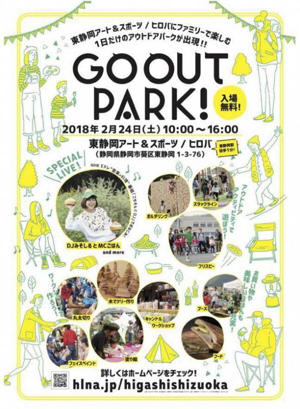 【2/24(土)】静岡に1日だけのアウトドアパークが出現!?の画像
