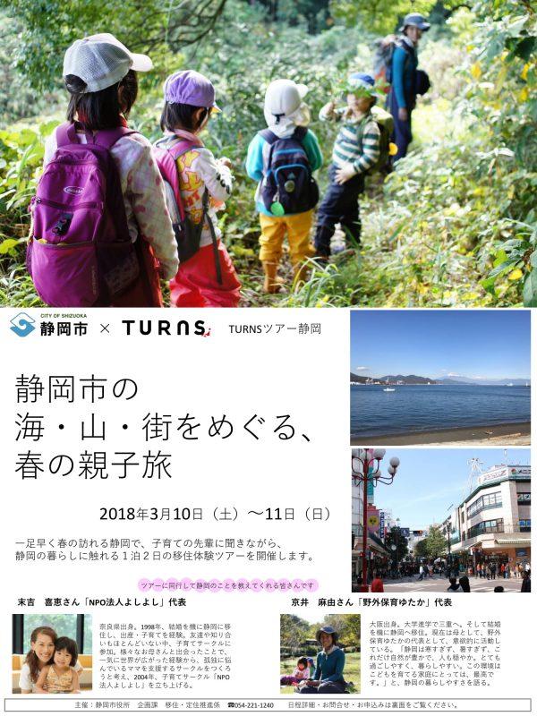 【3/10.11】移住体験ツアー開催🌼~春の親子旅~の画像
