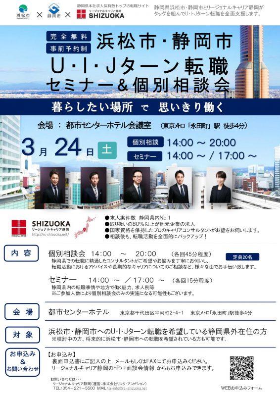 3/24(土)首都圏移住相談会開催!の画像