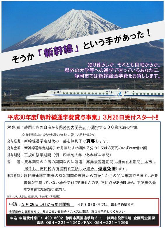 平成30年度新幹線通学費貸与事業の新規受付がスタートします!の画像