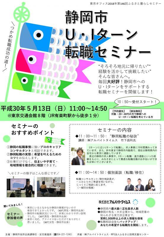 【5/13(日)・東京】静岡市U・Iターン転職セミナー開催の画像
