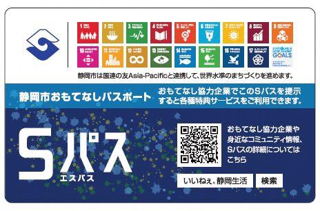 静岡市おもてなしパスポート「Sパス」を配布中!の画像