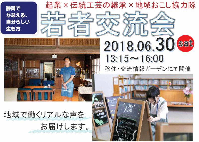 【6/30(土)・東京】「若者交流会~静岡でかなえる、自分らしい生き方・働き方~」(静岡県主催)の画像