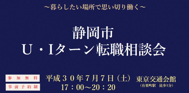 【7/7(土)・東京】静岡市U・Iターン転職相談会開催(終了しました)の画像