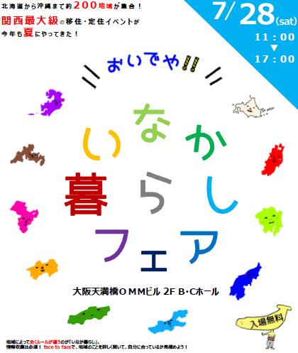 【7/28(土)大阪】おいでや‼ いなか暮らしフェア(静岡市出展)の画像