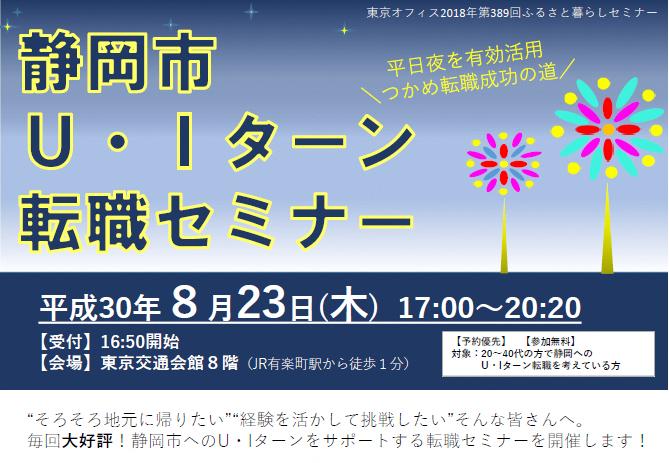 【8/23(木)・東京】静岡市U・Iターン転職セミナーの開催(終了しました)の画像