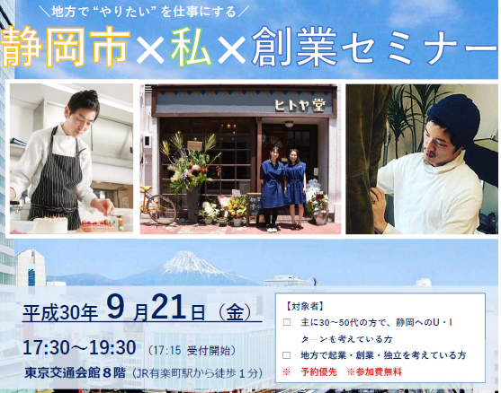 【9/21(金)・東京】静岡×私×創業セミナーの開催(終了しました)の画像