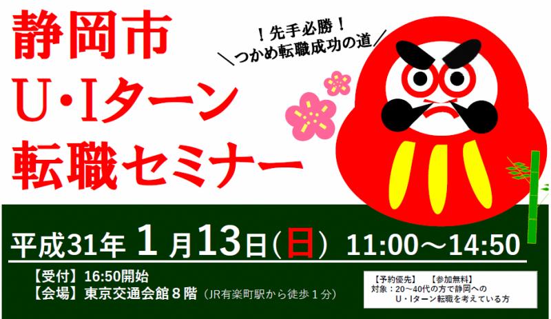 【1/13(日)・東京】静岡市U・Iターン転職セミナーの開催の画像