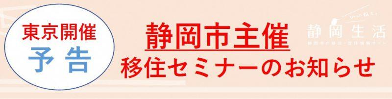 【1/13(日)、3/10(日)】静岡市移住セミナーの御案内(予告)の画像