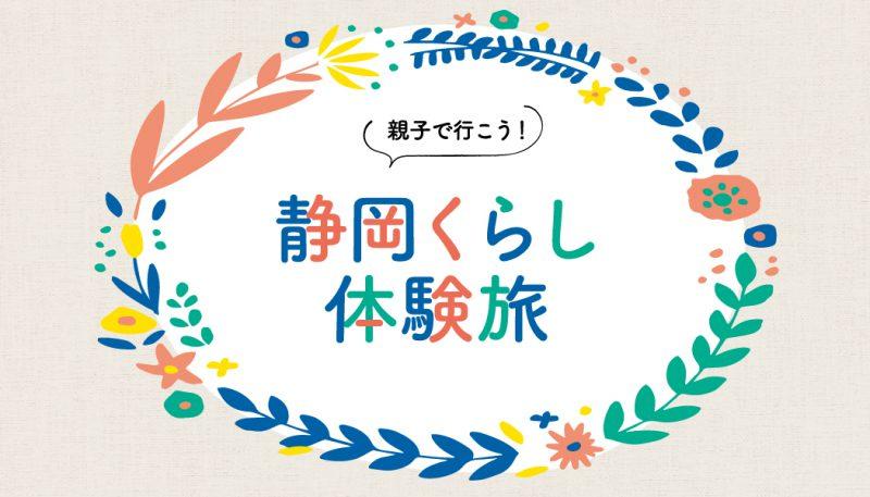 【2/9(土)-2/10(日)】一泊二日の静岡市移住体験ツアーを開催します!の画像