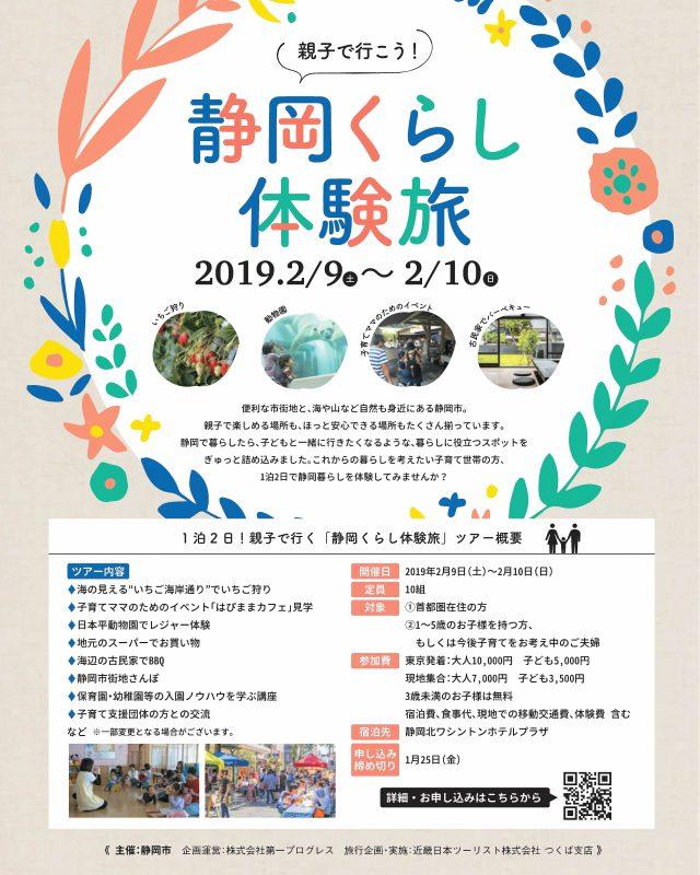 ★申込終了★【2/9(土)-2/10(日)】一泊二日の静岡市移住体験ツアー開催!の画像