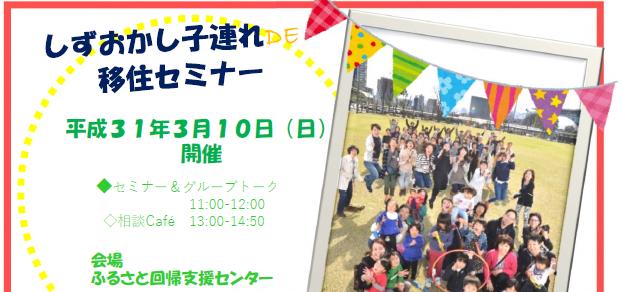 【3/10(日)・東京】しずおかし子連れDE移住セミナーの開催の画像