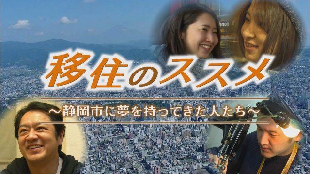 3月1日から1か月間、首都圏CATV(113万世帯)で移住促進番組を毎日放映!の画像