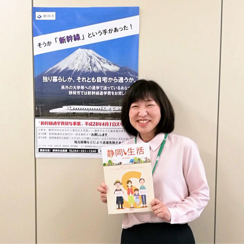 静岡市役所に移住コンシェルジュとして亀山相談員が赴任しました!の画像
