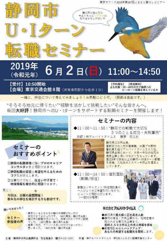 【6/2(日)】「静岡市U・Iターン転職セミナー」を開催します!の画像