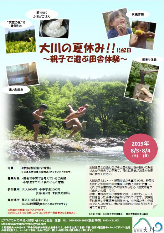 【開催中止】大川の夏休み!!1泊2日~親子で遊ぶ田舎体験~の画像