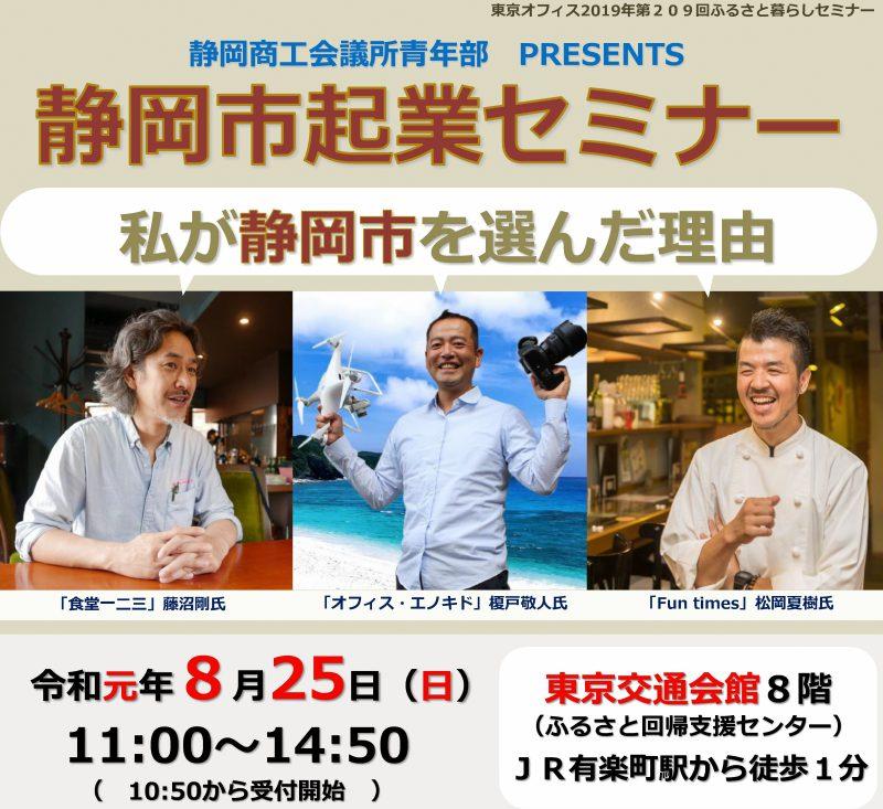 【8/25(日)】私が静岡市を選んだ理由~静岡市起業セミナー~開催!の画像