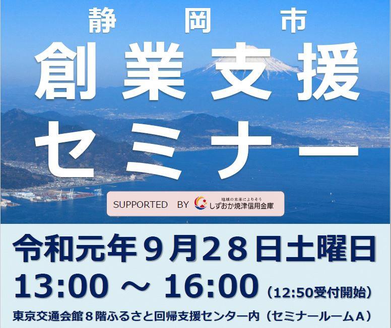 【9/28(土)】「静岡市創業支援セミナー」開催!の画像