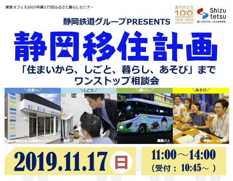 【11/17(日)】「静岡移住計画」~住まいから、しごと、暮らし、あそびまでワンストップ相談会~の画像