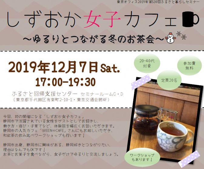 【12/7(日)】「しずおか女子カフェ」を初開催!の画像