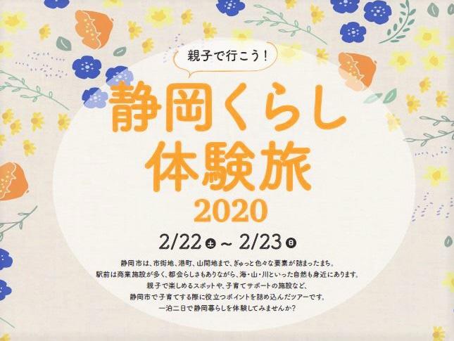 ***開催中止***【2/22(土)-2/23(日)】子育て世帯向け移住体験ツアー開催!の画像