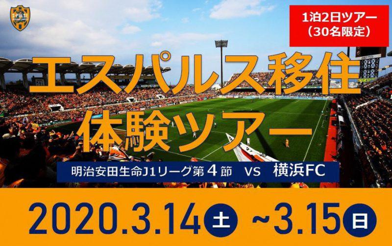 ***開催中止***【3/14(土)-3/15(日)】エスパルス移住体験ツアー開催!の画像