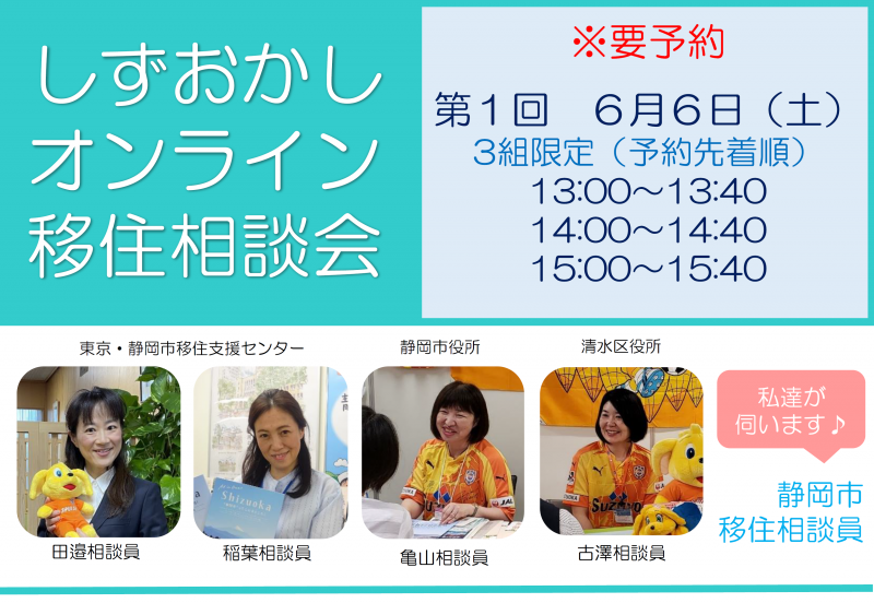 【🌸満員御礼🌸】\第1回 しずおかしオンライン移住相談会 開催決定!!/の画像